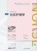 """社区护理学(第3版)(全国高等学历继续教育""""十三五""""(护理专本共用)规划教材)"""