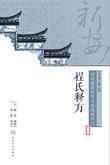 新安医籍珍本善本选校丛刊——程氏释方