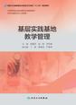 """基层实践基地教学管理(基层卫生培训""""十三五""""规划教材)"""