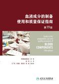 血液成分的制备、使用和质量保证指南(第19版)(Guide to the preparation,use and quality assurance of blood components——19th edition)