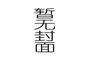 中国临床肿瘤学会(CSCO)持续/复发及转移性甲状腺癌诊疗指南 2018.V1