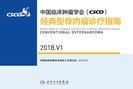 中国临床肿瘤学会(CSCO)经典型骨肉瘤诊疗指南 2018.V1