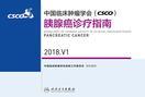中国临床肿瘤学会(CSCO)胰腺癌诊疗指南 2018.V1