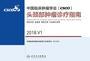 中国临床肿瘤学会(CSCO)头颈部肿瘤诊疗指南 2018.V1