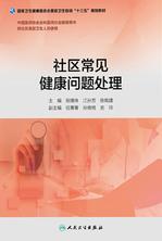 """社区常见健康问题处理(基层卫生培训""""十三五""""规划教材)"""
