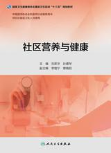 """社区营养与健康(基层卫生培训""""十三五""""规划教材)"""