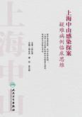 上海中山感染探案 疑难病例临床思维