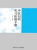 中医妇科实习医师手册