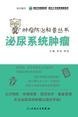 肿瘤防治科普丛书:泌尿系统肿瘤