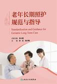 老年长期照护规范与指导