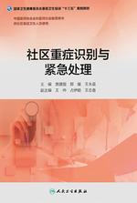 """社区重症识别与紧急处理(基层卫生培训""""十三五""""规划教材)"""
