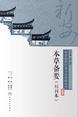 新安医籍珍本善本选校丛刊——本草备要(初刊本)