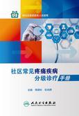 社区常见疼痛疾病分级诊疗手册