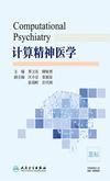 计算精神医学