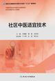"""社区中医适宜技术(基层卫生培训""""十三五""""规划教材)"""