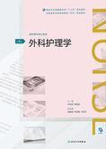 """外科护理学(第4版)(全国高等学历继续教育""""十三五""""(护理专科)规划教材)"""