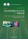 经自然腔道取标本手术学——胃肠肿瘤(第2版)