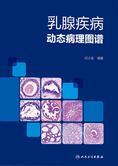 乳腺疾病动态病理图谱