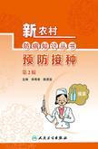 新农村防病知识丛书——预防接种(第2版)
