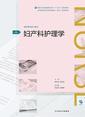 """妇产科护理学(第4版)(全国高等学历继续教育""""十三五""""(护理专科)规划教材)"""