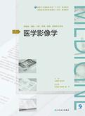 """医学影像学(第3版)(全国高等学历继续教育""""十三五""""(临床专科)规划教材)"""