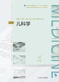 """儿科学(第4版)(全国高等学历继续教育""""十三五""""(临床专科)规划教材)"""