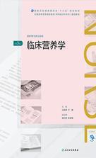 """临床营养学(第3版)(全国高等学历继续教育""""十三五""""(护理专升本)规划教材)"""