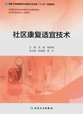 """社区康复适宜技术(基层卫生培训""""十三五""""规划教材)"""
