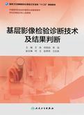 """基层影像检验诊断技术及结果判断(基层卫生培训""""十三五""""规划教材)"""