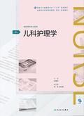 """儿科护理学(第4版)(全国高等学历继续教育""""十三五""""(护理专科)规划教材)"""