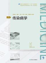 """传染病学(第3版)(全国高等学历继续教育""""十三五""""(临床专科)规划教材)"""