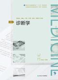 """诊断学(第4版)(全国高等学历继续教育""""十三五""""(临床专科)规划教材)"""
