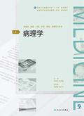 """病理学(第4版)(全国高等学历继续教育""""十三五""""(临床专科)规划教材)"""