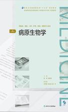 """病原生物学(第4版)(全国高等学历继续教育""""十三五""""(临床专升本)规划教材)"""