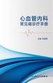 心血管内科常见病诊疗手册