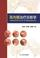 耳内镜治疗诊断学
