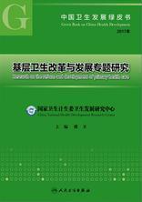 中国卫生发展绿皮书——基层卫生改革与发展专题研究(2017年)