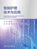 智能护理技术与应用