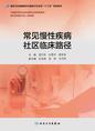 """常见慢性疾病社区临床路径(基层卫生培训""""十三五""""规划教材)"""