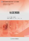 """社区预防(基层卫生培训""""十三五""""规划教材)"""