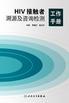 HIV接触者溯源及咨询检测工作手册