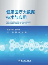 健康医疗大数据技术与应用