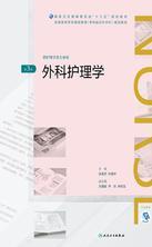 """外科护理学(第3版)(全国高等学历继续教育""""十三五""""(护理专升本)规划教材)"""