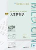 """人体解剖学(第4版)(全国高等学历继续教育""""十三五""""(临床专科)规划教材)"""