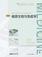 """病原生物与免疫学(第4版)(全国高等学历继续教育""""十三五""""(临床专科)规划教材)"""