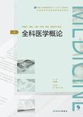 全科医学概论(第4版)