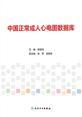 中国正常成人心电图数据库