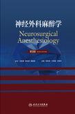 神经外科麻醉学(第3版)
