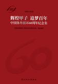 中国体外循环60周年纪念集