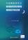 中国睡眠研究会继续教育培训教程:睡眠医学新进展